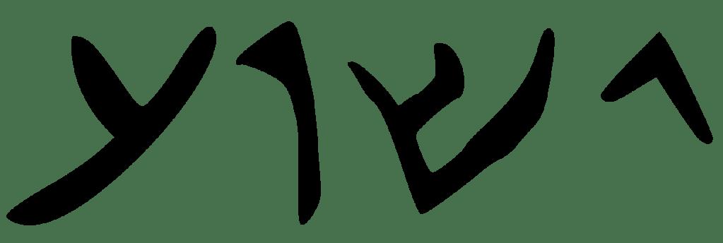 """El nombre """"Yeshua"""" en hebreo"""