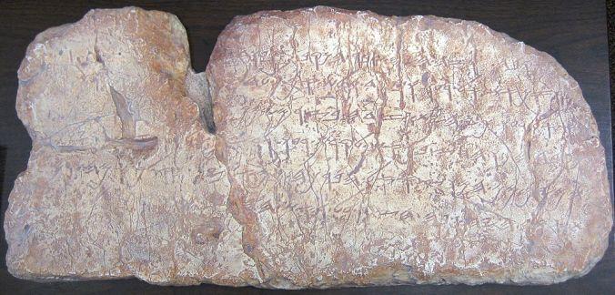 Inscripción de Siloam